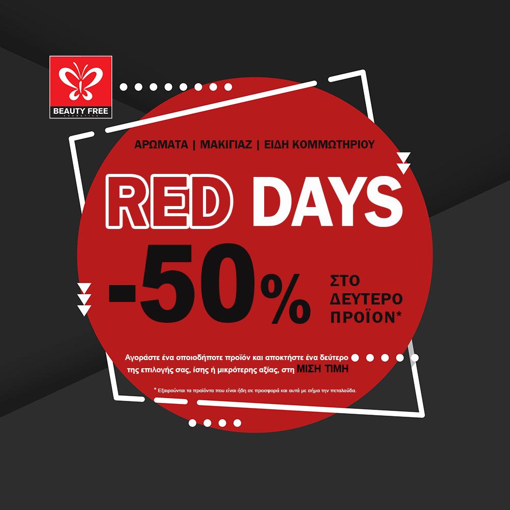 Red Days: Όταν όλοι παίζουν στο μαύρο οι τιμές στο BEAUTY FREE χτυπάνε ΚΟΚΚΙΝΟ