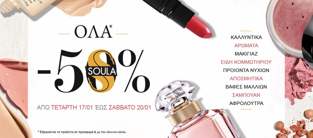 Καλλυντικά SOULA: Γιορτάζουμε και χαρίζουμε 50% σε όλα!