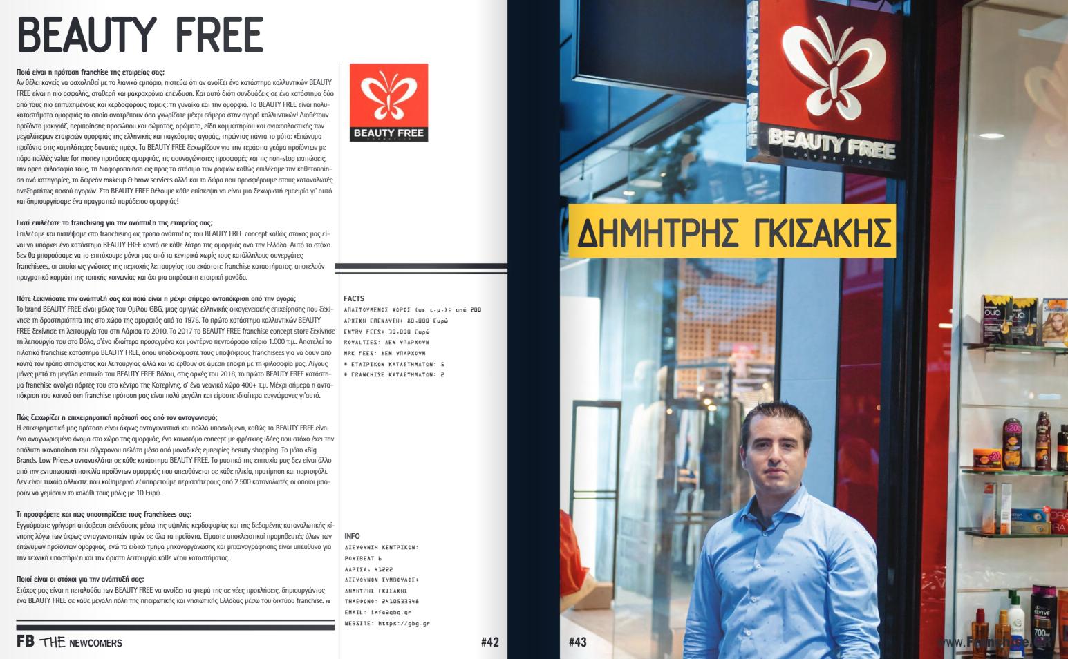 Δημήτρης Γκισάκης: Τα BEAUTY FREE ανατρέπουν όσα γνωρίζατε μέχρι σήμερα στην αγορά καλλυντικών