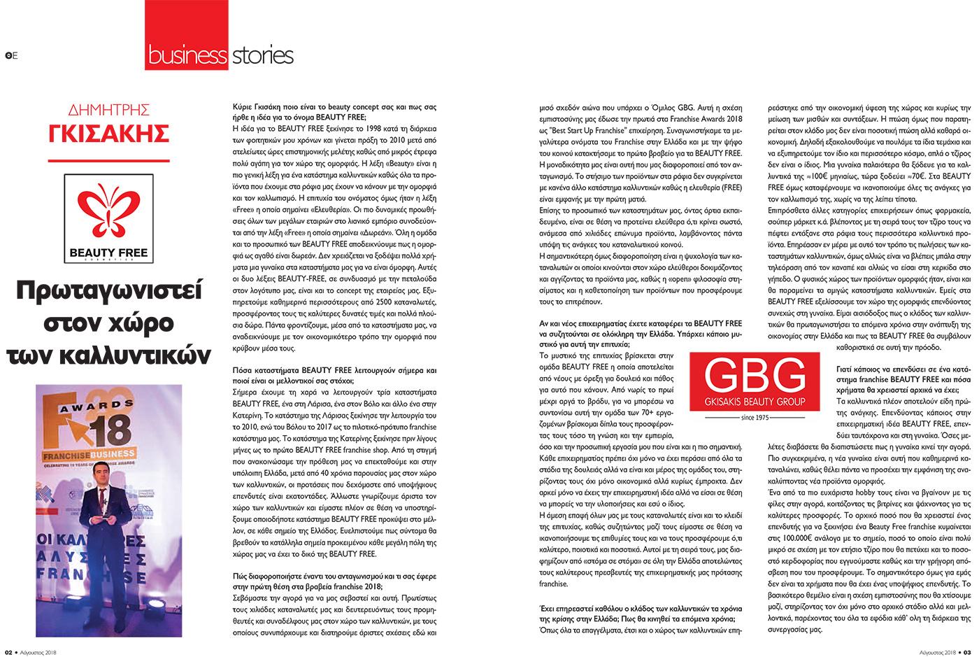 Δημήτρης Γκισάκης: Πρωταγωνιστεί στον χώρο των καλλυντικών